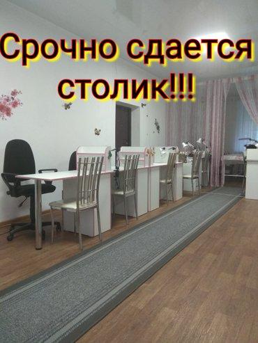 Срочно сдается столик в салоне  для в Бишкек