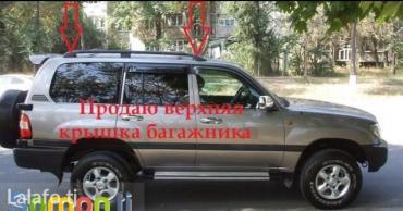 Автозапчасти в Душанбе: Верхняя крышка land cruiser 100-105