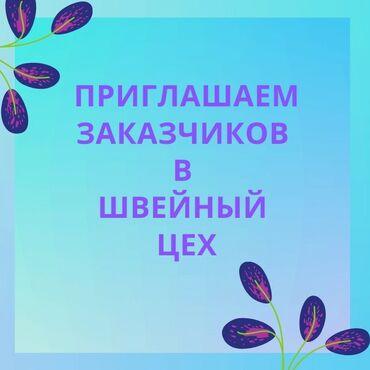 Лекала бишкек - Кыргызстан: Приглашаем заказчиков в швейный цех. Более 20 лет на рынке, шьем на
