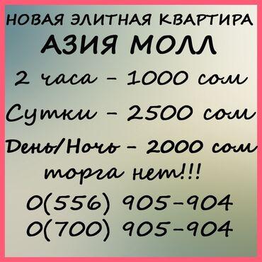 сода пищевая цена бишкек в Кыргызстан: Посуточная элитная квартира для гостей столицы. Цена за сутки