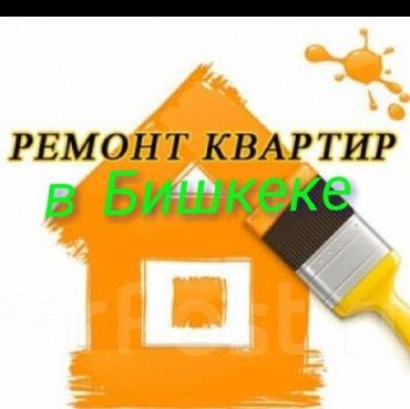 Евро ремонт, отделка и тд! Быстро, в Бишкек