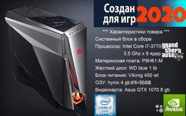Продается игровой системный блок ! 8 ядра core i7 Оперативка 16gb