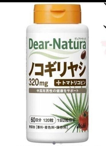 Личные вещи - Арашан: Мужской витамин от простатита.Производство Япония.Фирма Асахи На 60