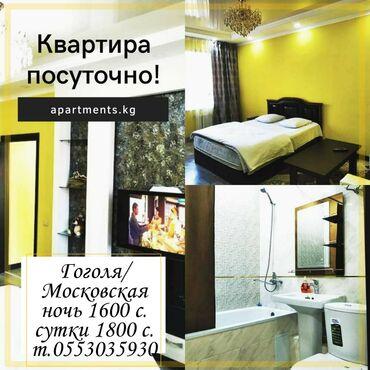 квартира суточный in Кыргызстан | ПОСУТОЧНАЯ АРЕНДА КВАРТИР: 1 комната, Душевая кабина, Постельное белье, Кондиционер, Без животных