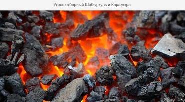 Продаю уголь  кара-кече(беш-сары) , в Бишкек