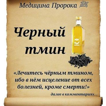 Вся продукция на основе черного тмина. в Бишкек