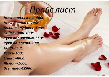 Мода, красота и здоровье - Лебединовка: Шугаринга профессиональный для девушек. На дому или на выезд. По