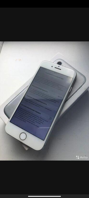 Электроника - Джал мкр (в т.ч. Верхний, Нижний, Средний): IPhone 7   32 ГБ   Белый Б/У