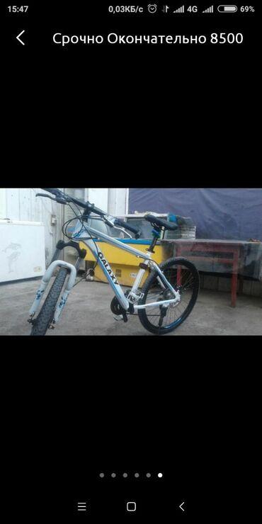 Куплю велосипеды GALAXY