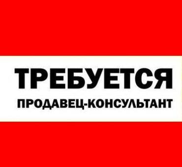 Требуется парень(мужчина) от 18 и выше для продажи и консультирования  в Бишкек