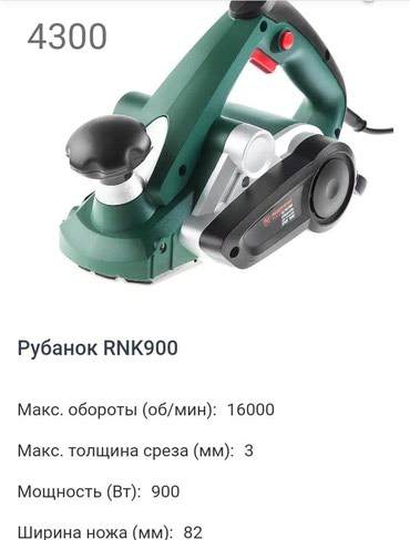 Рубанок RNK900 hammer flex в Бишкек