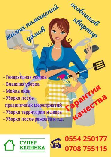 загородные дома отдыха бишкек в Кыргызстан: Услуги суперкелинки!  Занимайтесь своими делами, а о чистоте позаботим