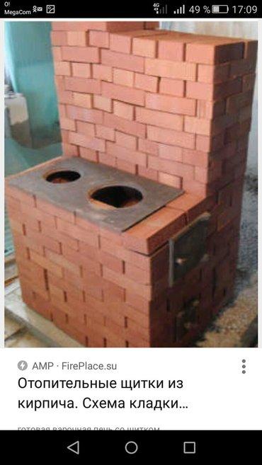 Чистка печи трубы дымоходов и ремонт печки в Бишкек
