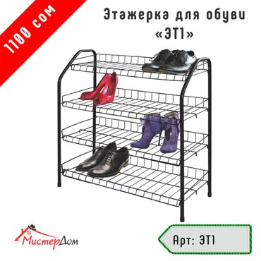 Этажерки для обуви эт1 и эт2: в Бишкек