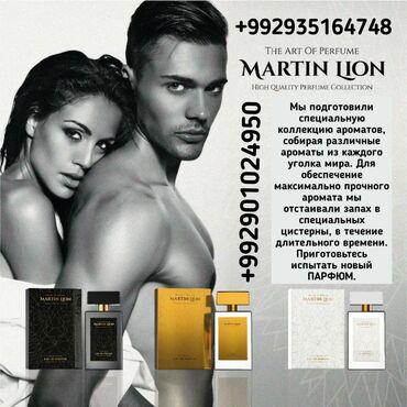 Мужской ПАРФЮМ с феромонами MARTIN LION Смелый, свежий, яркий – это