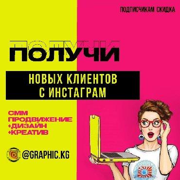 Как увеличить продажи в 2020году с помощью инстаграм?Просто фото уже в Бишкек