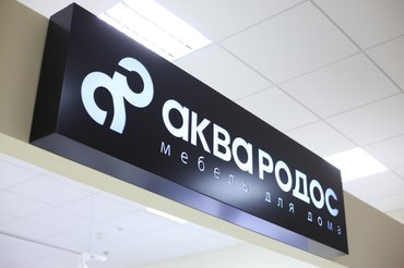 ОБЪЕМНЫЕ БУКВЫ, КОРОБЫ, ТАБЛИЧКИ. в Бишкек