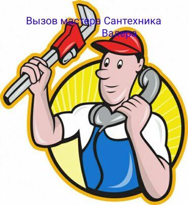 самюн ван в таджикистане в Кыргызстан: Сантехник | Замена труб, Установка душевых кабин, Установка ванн | Больше 6 лет опыта