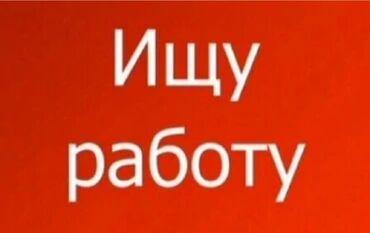 Работа - Кара-Суу: Ищу работу в городе Ош.  продавца или кассира.  Сетевой маркетинг прош