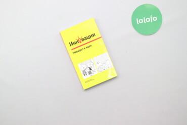 "Книга ""Инновации. Маршрут к идее"" Н. Ханановой    Палітурка: м'яка Мов"