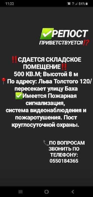 склад носков в Кыргызстан: Склады и мастерские