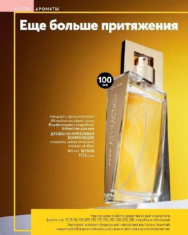 сумочка от avon в Кыргызстан: Женские духи от компании эйвон Avon Attraction 100 мл 850 сом Атракшин
