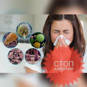 велоколяска бишкек in Кыргызстан   ЖҮК ТАШУУ: Аллергия. Аллергик. Поллиноз. Крапивница. Аллергия - болезнь хамелеон