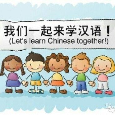 Китайский с Нуля Для Школьников и Студентов Занятия 3 раза в неделю по
