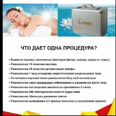 салон beauty club в Кыргызстан: Массаж на дому БиоЭнергоМассажера+ выведение токсинов, очистка крови+