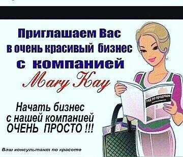 Косметика MARY KAY.  подписка. подарки. скидки. в Лебединовка
