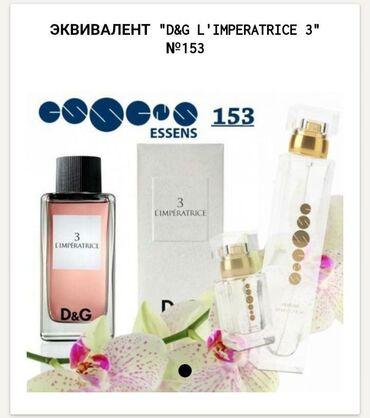 Красота и здоровье - Баткен: Императрица D&G
