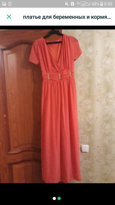 Очень нежное платье, можно беременным и кормящим дамам в Бишкек