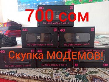 Парфюмерия - Бишкек: Скупаю данные модемы б.у но в хорошем состоянийДругие модели можете