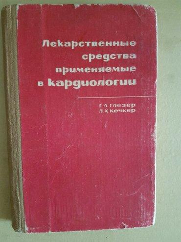 Книга по медицине. Писать в whatsapp. в Бишкек
