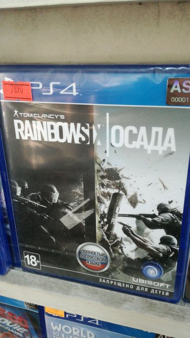 Bakı şəhərində rainbows осада