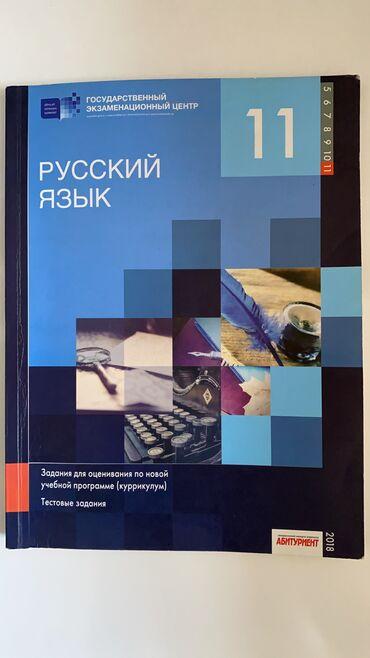 Тесты по русскому языку 11класс