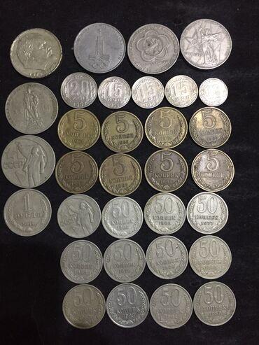 Монеты ссср 1шт-50с продаю