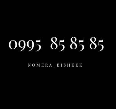 Мобильные телефоны и аксессуары - Кыргызстан: Продаются тысячи новых номеров 👇👇👇