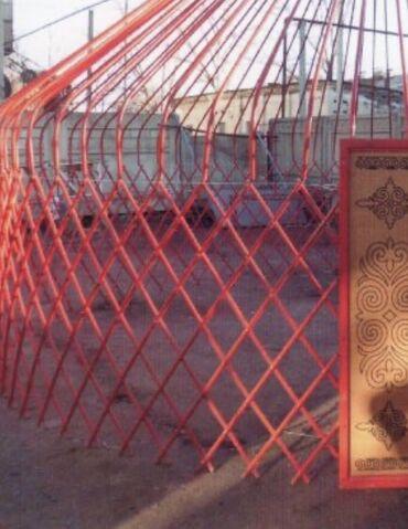 Юрты - Бишкек: Продаю металический каркас юрты. Диаметр 5 м
