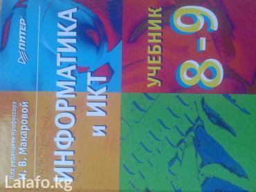Учебники для школы: английский, информатика, много литературы