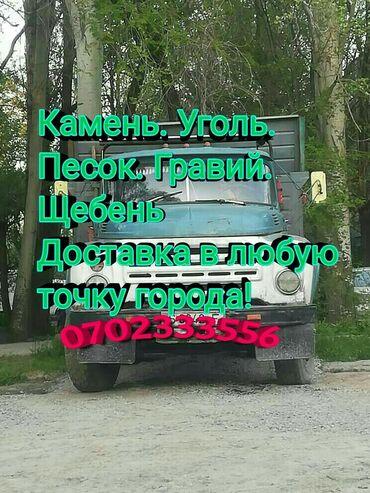 серпянка цена бишкек в Кыргызстан: Песок! Камень! Гравий! Уголь! Шебень! Доставка бесплатно течение 2×3