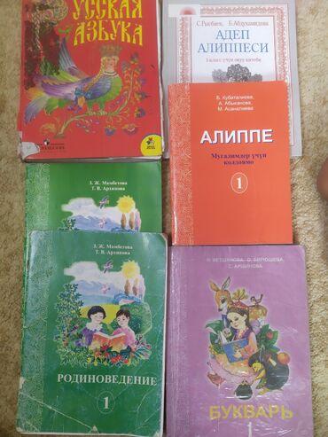 Спорт и хобби - Новопавловка: Б/У книги за 1 класс состояние хорошее.Находимся ж/м Ак-Ордо. Заходите