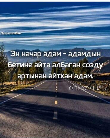 Сниму - Бишкек: Квартира издейм,целый дом же 3-4 болмолуу условиясы менен.Адрес