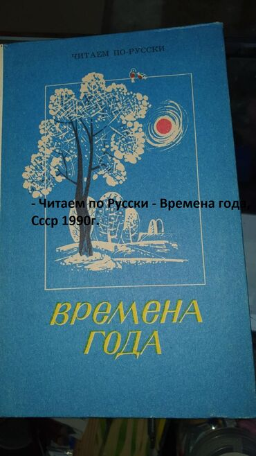 - Читаем по Русски - Времена года, Ссср 1990г.   (Whatsapp)