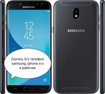 Скупка б/у телефонов и не рабочих круглосуточно в Бишкек
