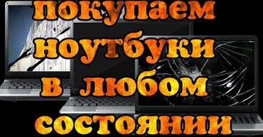 аккумуляторы для ноутбуков compaq в Кыргызстан: Выкуп в любом состоянии любое компьютерное железо не старее 2010 года
