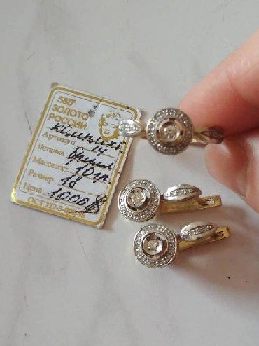 жёлтый комплект в Кыргызстан: Комплект бриллианты Торг. Жёлтое золото 63 камушка