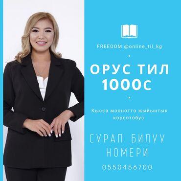книги для подготовки к орт в Кыргызстан: Языковые курсы   Английский, Русский   Для взрослых, Для детей