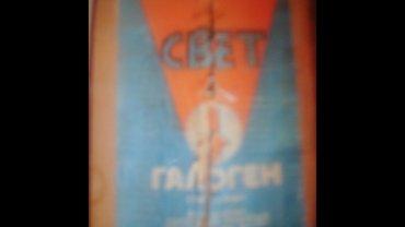 vaz 2111 - Azərbaycan: Набор 'СВЕТ',универсальный ГАЛОГЕН, для а/м моделей газ 24, ваз