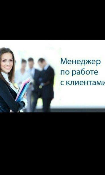Бай болууну каалагандар үчүн жумуш тел0707072034 в Бишкек